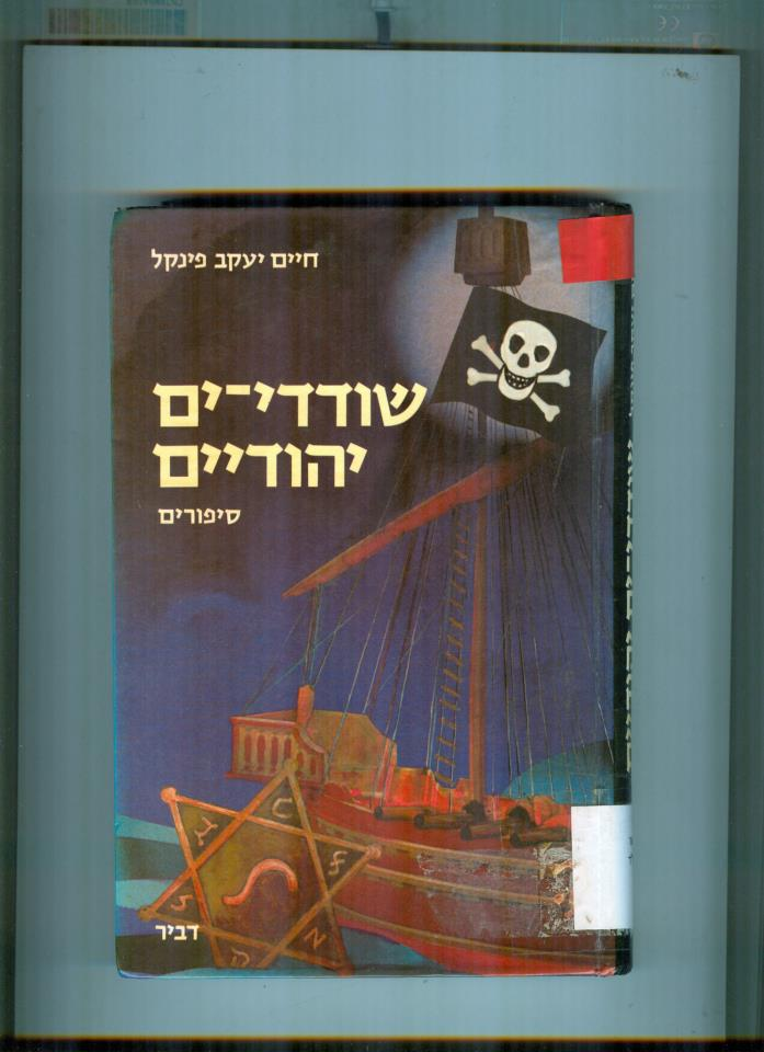 שודדי ים יהודים כריכה