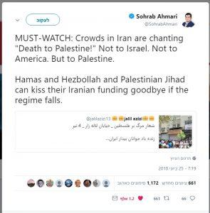 איראן מוות לפלסטין