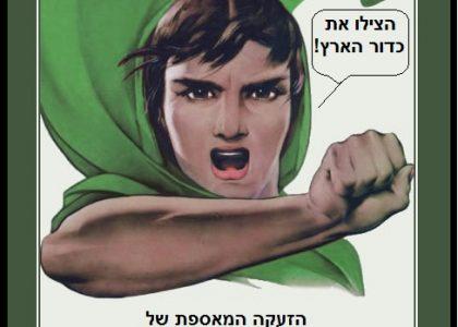 אקו פאשיזם ירוק