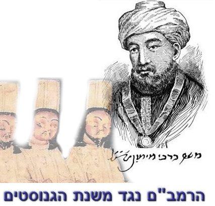 הרמב''ם נגד משנת הגנוסטים