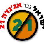 ישראל נגד אג'נדה 21