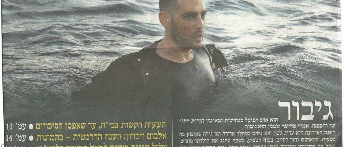 אמיר פרישר גוטמן