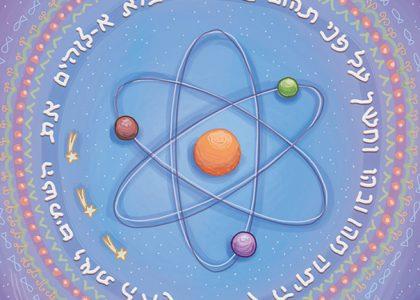 """תורת הקוואנטים חז""""ל"""