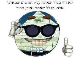 """בג""""ץ קקיהומושיט שמאלני"""