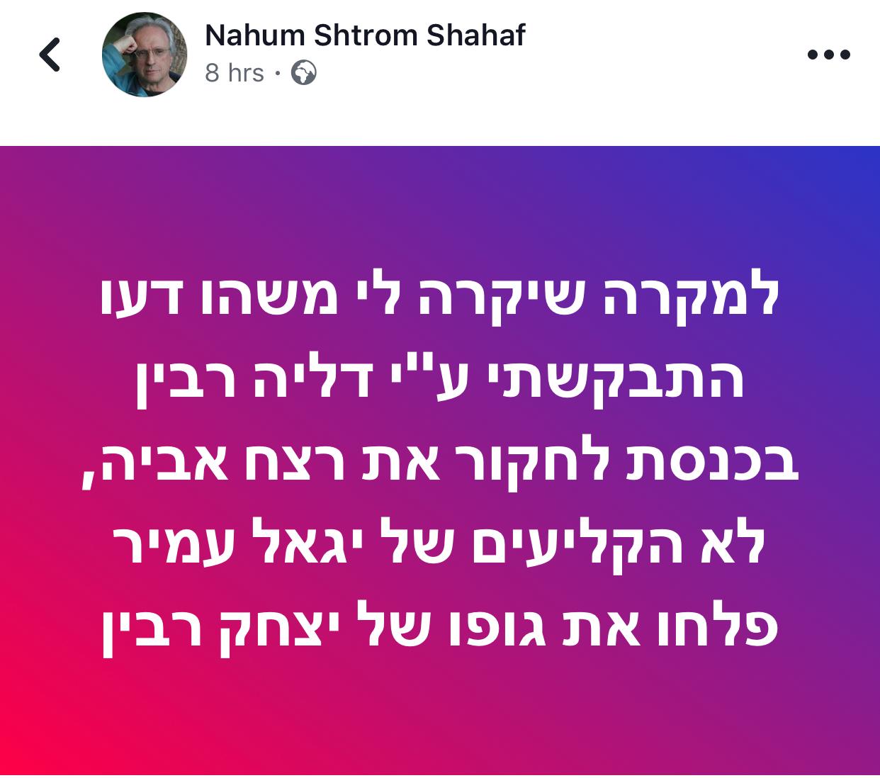 יגאל עמיר: פוליסת ביטוח: התבקש ע״י דליה רבין לחקור את רצח אביה
