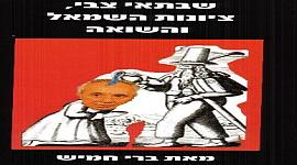 שבתאי צבי ציונות השמאל והשואה