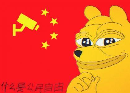 סין פו הדב שי ג׳ין פין