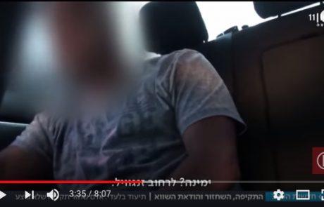 מיינד קונטרול: צעיר לוקה בנפשו, הודה בתקיפה שכלל לא ביצע בגלל לחץ של החוקרים