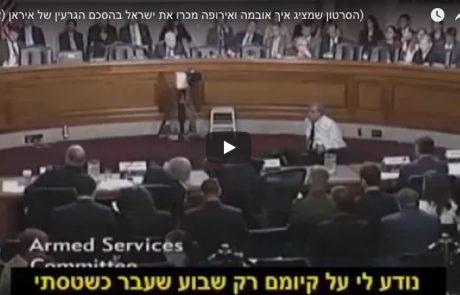 הסרטון שמציג איך אובמה ואירופה מכרו את ישראל בהסכם הגרעין של איראן