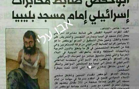 """כוחות הביטחון לכדו סוכן מוסד ישראלי בשם בנימין אפרים שהנהיג קבוצת דאע""""ש"""