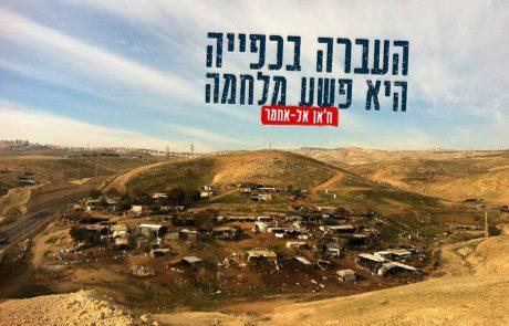 """ארגון בצלם מגדיר שופטי בג""""ץ כפושעי מלחמה"""