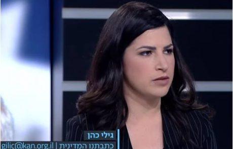 יש אחת, גילי כהן שמה, כתבת מדינית בערוץ השידור #כאן750מיליוןלשנה מהארנק של כולנו