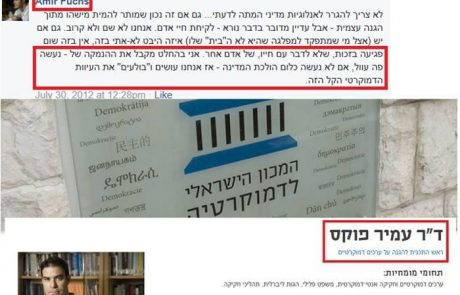 הליכודניקים החד״שים ו׳המכון הישראלי לדמוקרטיה׳