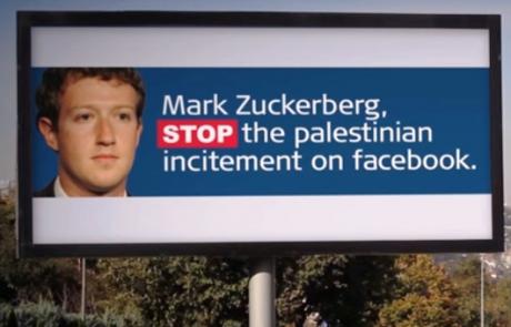 פייסבוק: הפוסטים המהללים את ׳השאהיד הגיבור עיסא בדיר׳ אינם מפירים את כללי הקהילה
