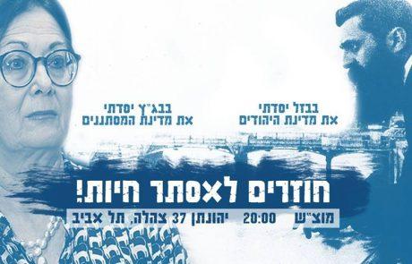 יונתן יעקובוביץ' מ'המרכז למדיניות הגירה ישראלית': ׳אין ברירה אלא לצאת לרחובות׳