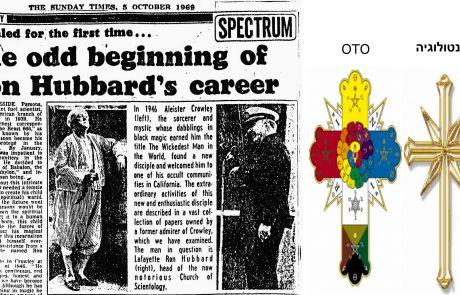השחקן החשוד באונס חבר הכנסייה הסיינטולוגית = החקירה ׳תקועה׳