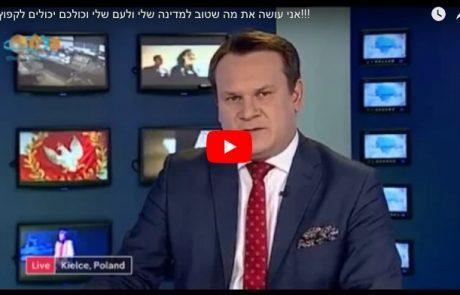 חבר פרלמנט בפולין: אני עושה את מה שטוב למדינה שלי ולעם שלי וכולכם יכולים לקפוץ לי!!!