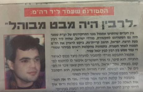 """יצחק רבין נורה בגב בכדור שיכול להרוג פיל הסתובב ותהה """"למה למה"""""""