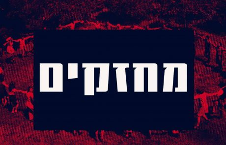 עמותת ׳מחזקים׳ מסיתה לאלימות באופן פלילי