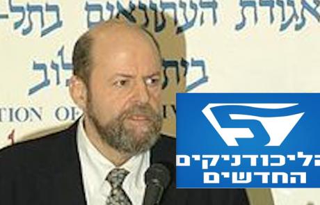 מדוע מיכאל קליינר, אב בית הדין של הליכוד, מגן על הליכודניקים החד״שים?