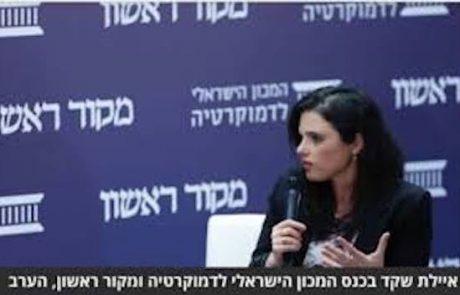 השותפות המוזרה בין ׳מקור ראשון׳ ל׳מכון הישראלי לדמוקרטיה׳ (והיי לאיילת שקד)