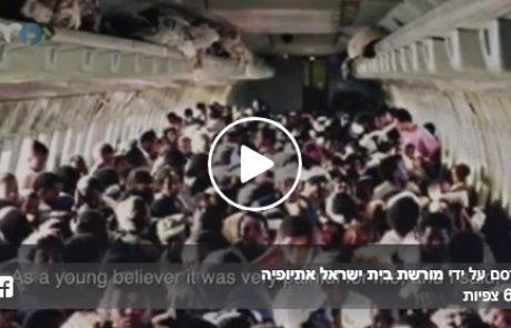 ההונאה הגדולה: כך ׳נוצרים אתיופים׳ שודרגו בחכמה ובעורמה ׳ליהודי אתיופיה׳