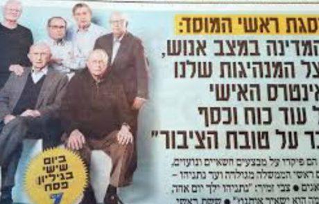 דני יתום פנה בשם המוסד ל׳זקן המקובלים׳: ׳מנע מלחמה, תמוך בשמעון פרס׳
