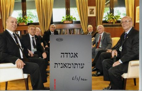 הסדר העולמי החדש והבונים החופשיים באמהרית מתורגם לעברית