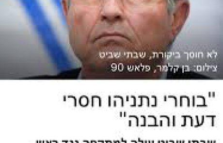"""""""בארץ ישראל של סמוטריץ' אני לא אשאר דקה. לידו נפתלי בנט הוא כומר נוצרי""""."""