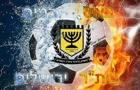המחאה השקטה של אוהדי ביתר ירושלים