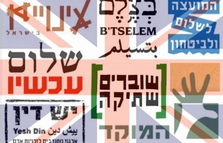 הקרן לישראל חדשה, הילדים שלכם והמלחמה בעזה