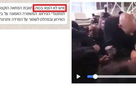 סרטון: שוטרים גררו בכוח אתשפי פז. תגובת המשטרה לאירוע: ׳איש לא הוצא בכוח׳