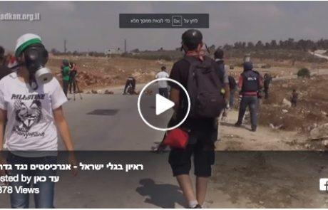 ראיון בגלי ישראל – אנרכיסטים נגד גדרות
