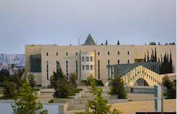בניין בית המשפט העליון