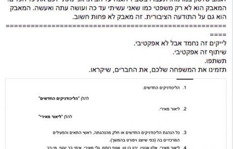 נוסח העתירה נגד ניסיון הפוטש של ׳הליכודניקים החד״שים׳