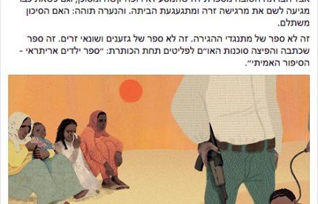 האו״ם, רשתות ההברחה ופלישת המסתננים –הסיפור האמיתי בספר ילדים