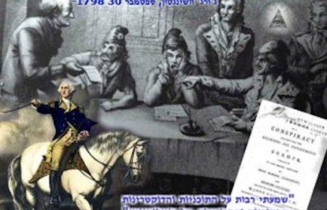 מלחמת החורמה של ג'ורג' וושינגטון באילומינטי