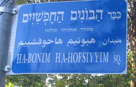 מה עשה אלי כהן, המרגל שלנו בדמשק, אצל הבונים החופשיים?