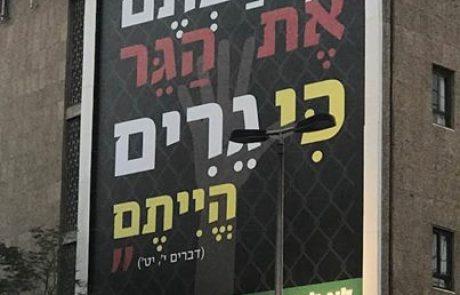 מלאכת הרמייה של הקרן לישראל חד״שה בקמפיין למען המסתננים