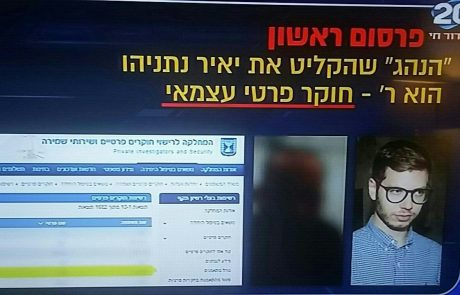 """ה""""נהג"""" שצילם את יאיר נתניהו: חוקר פרטי שהסתנן לשב""""כ, קיבל 50$ אלף מערוץ 2"""