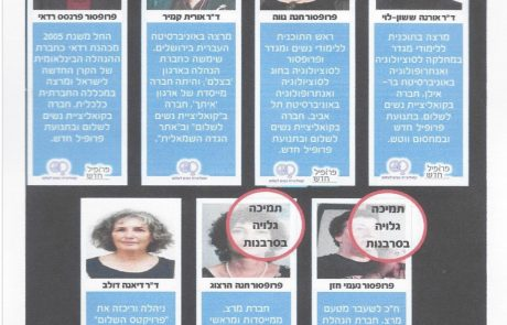 נלחמות בצה״ל: ׳שירות נשים בשילוב עם גברים מאפשר חתירה תחת המשטר הצבאי׳