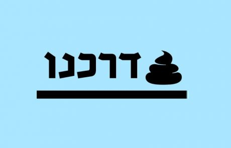 פלישה תאגידית; הדברים שלא סיפרו לכם על העצרת לזכר רבין