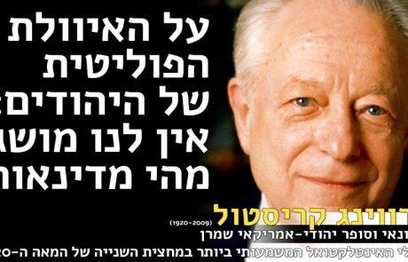 למה יהודי השמאל ברחבי העולם כל כך מאוהבים במוסדות בינלאומיים ואנטישמים כמו האו״ם?