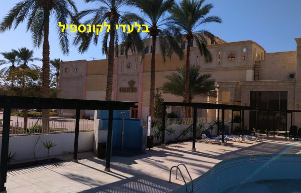 בלעדי לקונספיל: תמונות מהקזינו של מרטין שלאף ביריחו