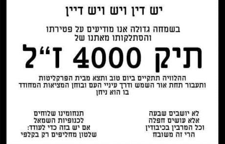 הדיפ סטייט מסרב להאמין: תיק 4000 מת.