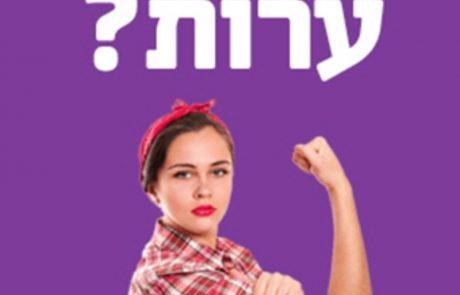 מרצ – מפלגה פמניסטית של נשים ואנסים