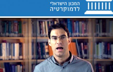 עמיר פוקס מהמכון ה׳ישראלי׳ ל׳דמוקרטיה׳ זמם לבצע מחטף של מפלגה על ידי התפקדות כוזבת
