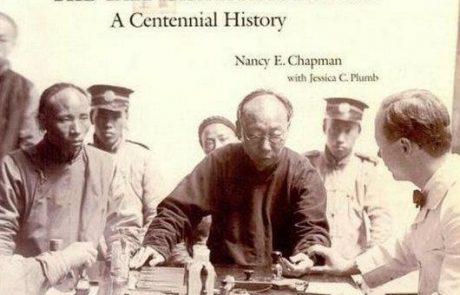 סין והאילומינטי: מאו ואחוות הגולגולות והעצמות