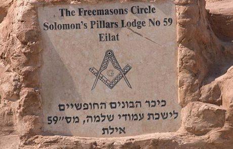 בכירים בישראל נוהגים לקיים פולחנים של הבונים החופשיים