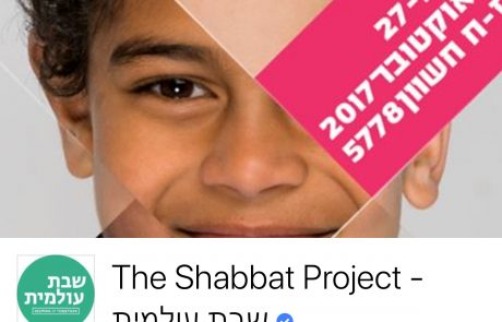 'The Shabbat Project': פרוייקט שבת(אות) עולמית ‎